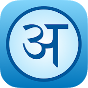 English Hindi Dictionary - SHABDKOSH