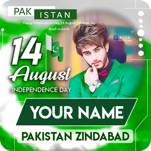 14 August Photo Frames With Name 2021
