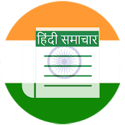 All Hindi Newspapers