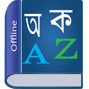 Bangla Dictionary Multifunctional