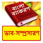ভাবসম্প্রসারণ ~ Bangla Grammar ~ Bangla 2nd Paper