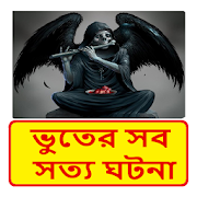 ভুতের সব সত্য ঘটনা ~ Bangla Horror Story Book