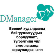 DManager