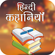 Hindi Story - best story app for kids and adults