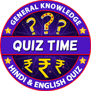 Quiz 2020 : Win Money Quiz Game