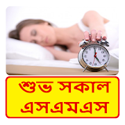 শুভ সকাল SMS ~ Bangla Good Morning SMS