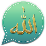 The Islamic Sticker For WhatsApp ملصقات إسلامية